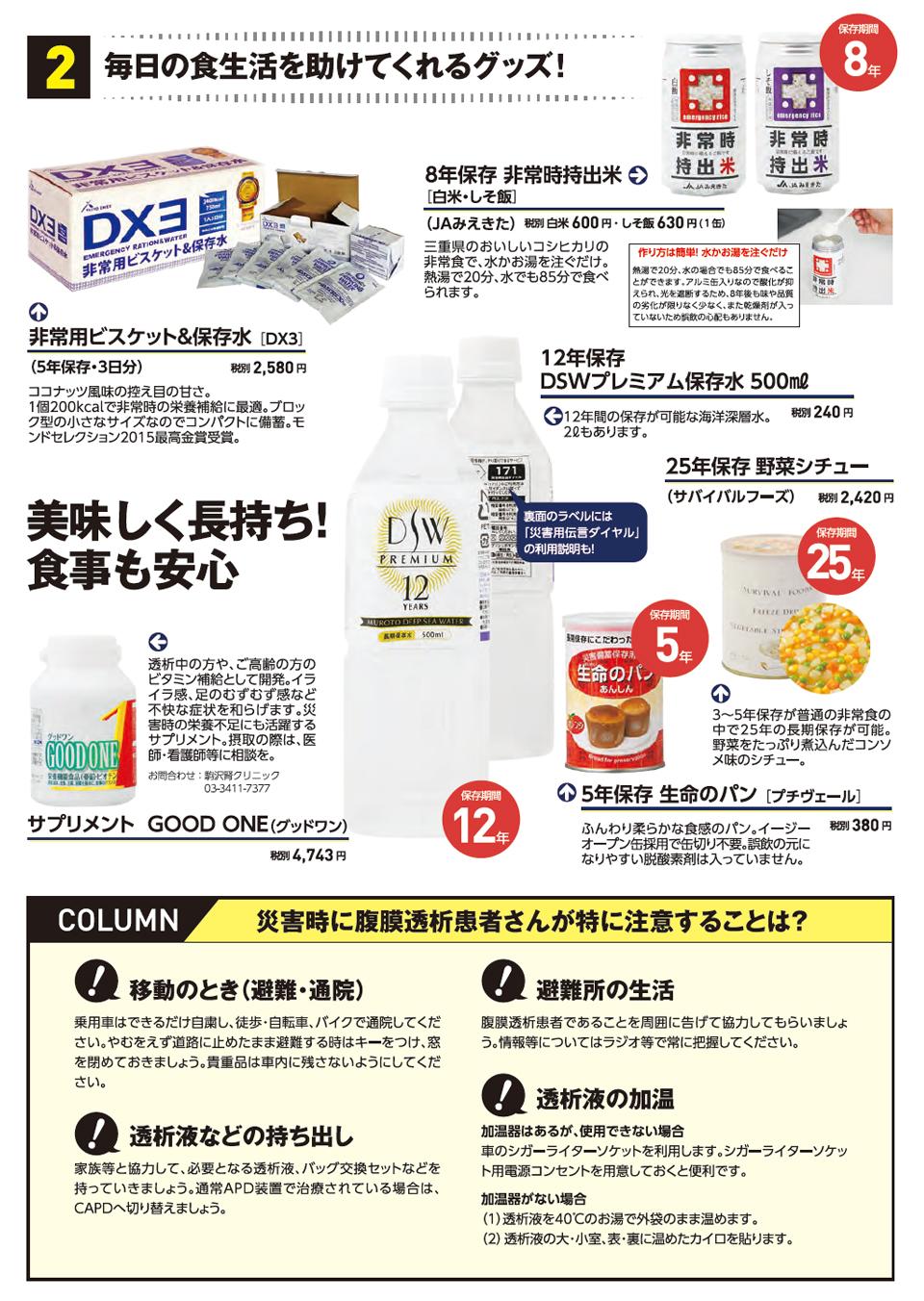 2.毎日の食生活を助けてくれるグッズ!/COLUMN.災害時に腹膜透析患者さんが特に注意することは?