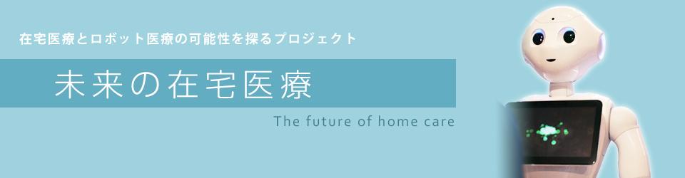 未来の在宅医療