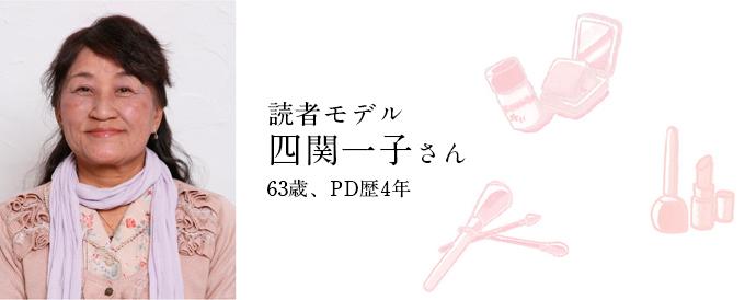 読者モデル 四関一子さん 63歳、PD歴4年